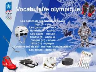 Vocabulaire olympique Les batons de ski - лыжные палки luge (f)- сани Les gan