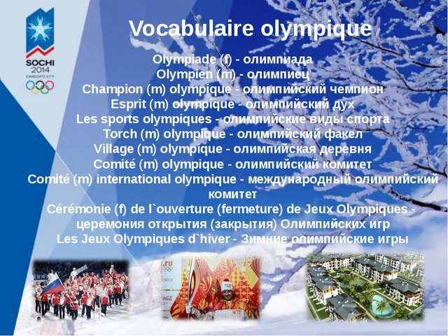 Vocabulaire olympique Olympiade (f) - олимпиада Olympien (m) - олимпиец Champ...