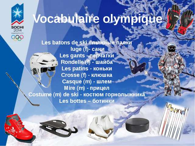 Vocabulaire olympique Les batons de ski - лыжные палки luge (f)- сани Les gan...