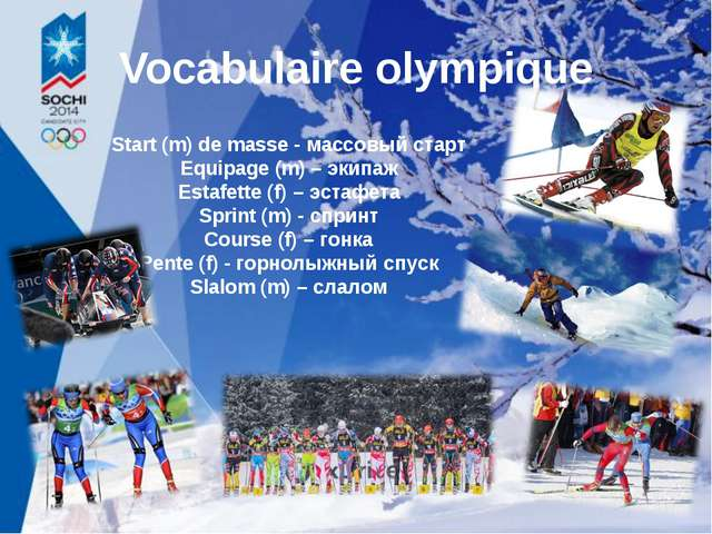 Vocabulaire olympique Start (m) de masse - массовый старт Equipage (m) – экип...