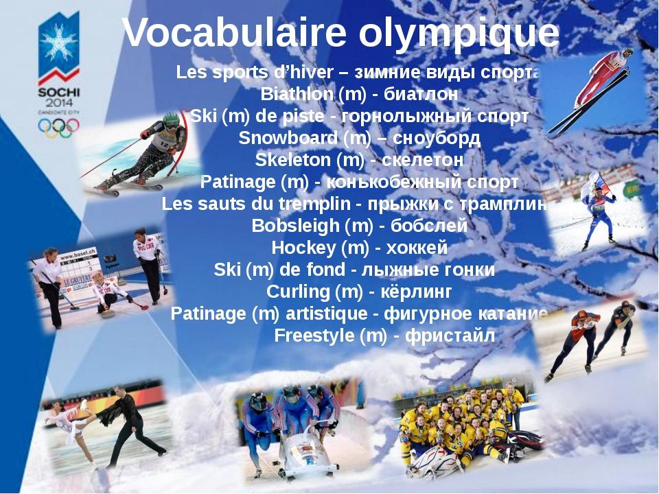 Vocabulaire olympique Les sports d'hiver – зимние виды спорта Biathlon (m) -...