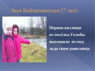 Аня Войцеховская (7 лет) Первоклассница из посёлка Голобы вытащила из-под льд