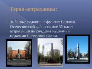 За боевые подвиги на фронтах Великой Отечественной войны свыше 35 тысяч астра