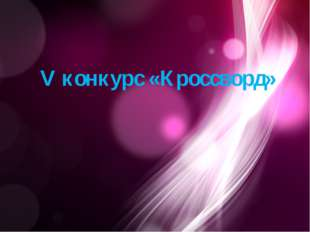 V конкурс «Кроссворд»