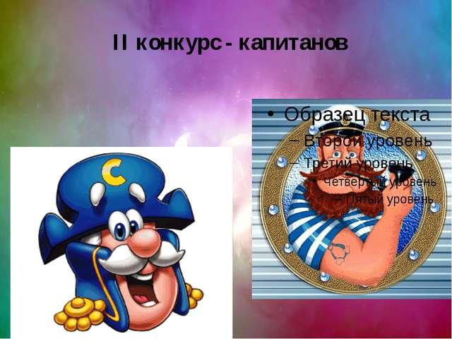 II конкурс - капитанов