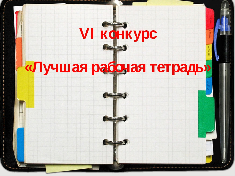 VI конкурс «Лучшая рабочая тетрадь»