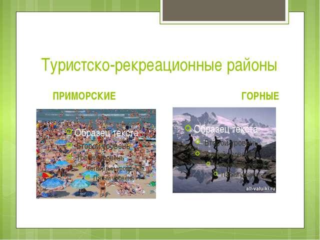 Туристско-рекреационные районы ПРИМОРСКИЕ ГОРНЫЕ