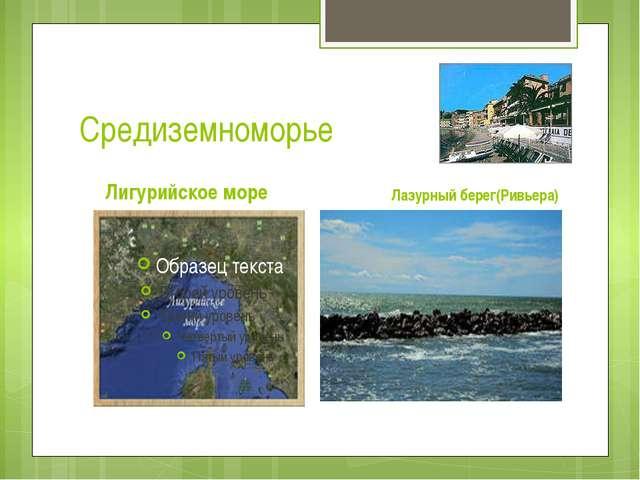 Средиземноморье Лигурийское море Лазурный берег(Ривьера)