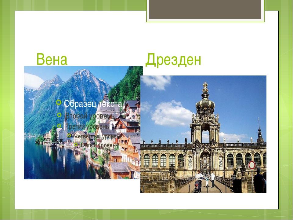 Вена Дрезден
