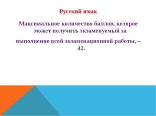 Русский язык Максимальное количество баллов, которое может получить экзаменуе