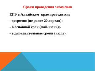 Сроки проведения экзаменов ЕГЭ в Алтайском крае проводится: - досрочно (не ра