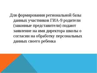 Для формирования региональной базы данных участников ГИА-9 родители (законны
