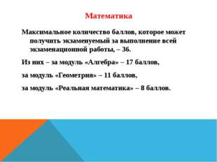 Математика Максимальное количество баллов, которое может получить экзаменуемы
