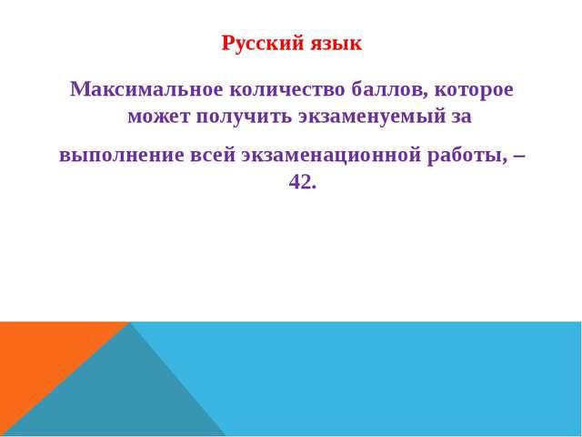 Русский язык Максимальное количество баллов, которое может получить экзаменуе...