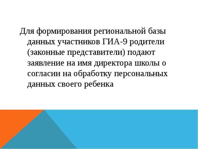 Для формирования региональной базы данных участников ГИА-9 родители (законны...
