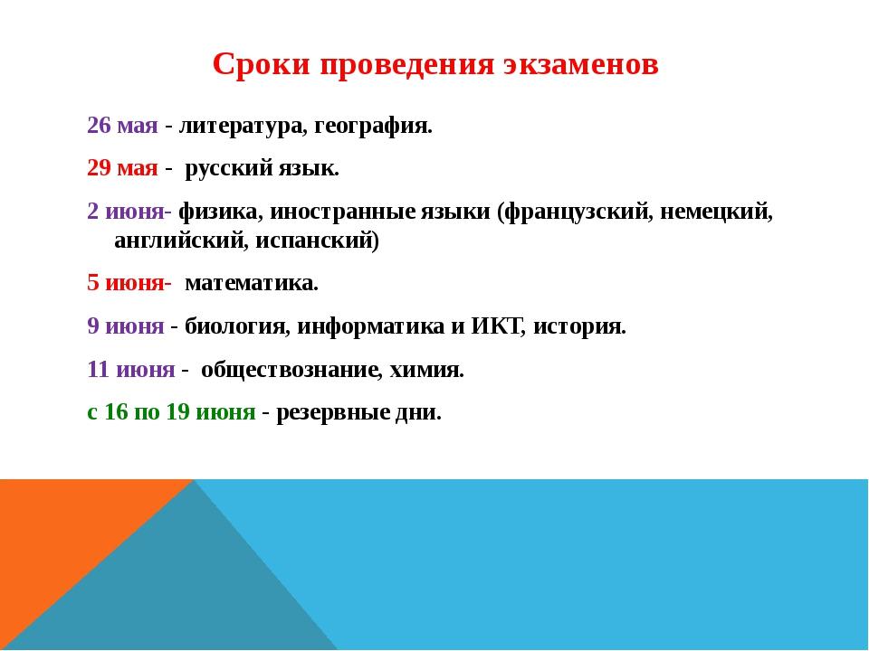 Сроки проведения экзаменов 26 мая - литература, география. 29 мая - русский я...