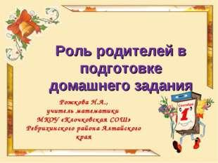 Рожкова Н.А., учитель математики МКОУ «Клочковская СОШ» Ребрихинского района