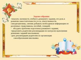 Задачи собрания: показать значимость учебного домашнего задания, его роль в р