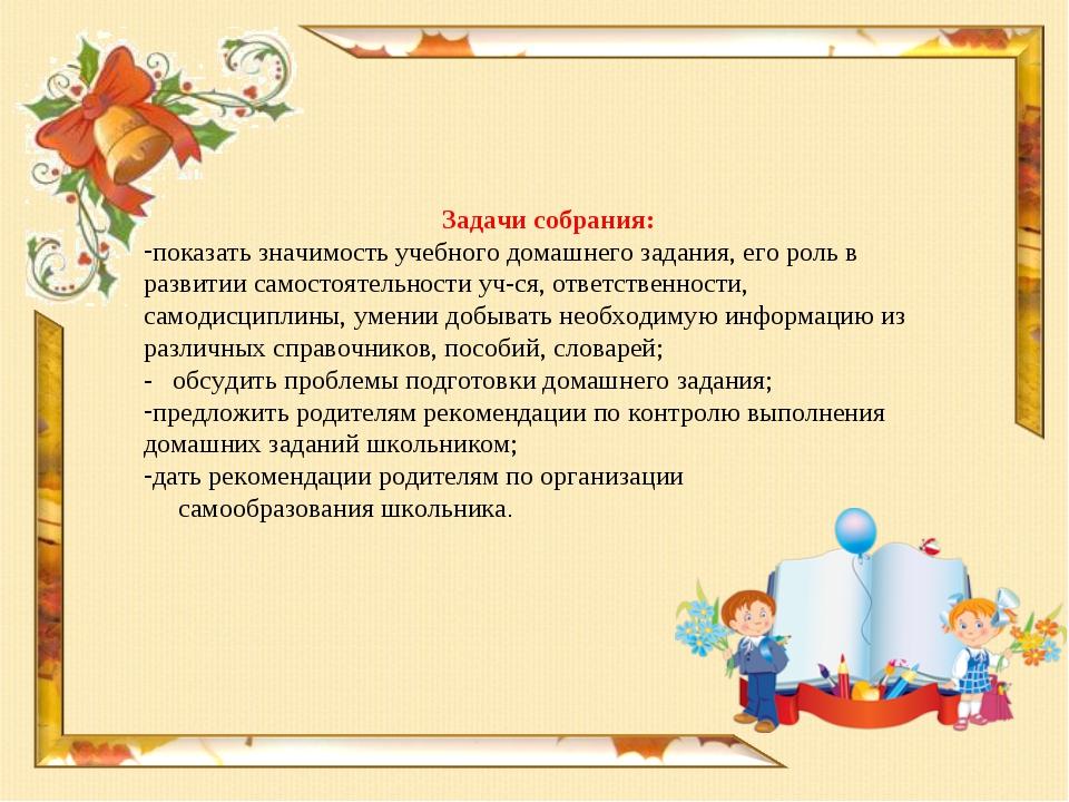 Задачи собрания: показать значимость учебного домашнего задания, его роль в р...