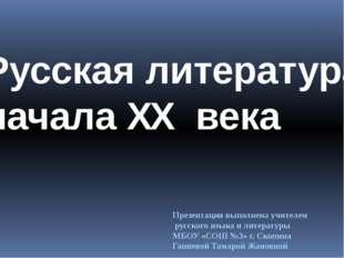 Русская литература начала XX века Презентация выполнена учителем русского язы