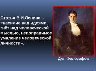 Дм. Философов Статья В.И.Ленина – «насилие над идеями, гнёт над человеческой