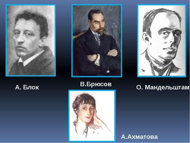 А. Блок В.Брюсов О. Мандельштам А.Ахматова