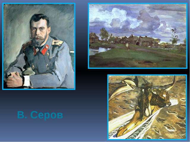 В. Серов