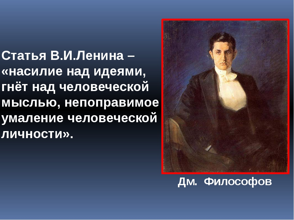 Дм. Философов Статья В.И.Ленина – «насилие над идеями, гнёт над человеческой...