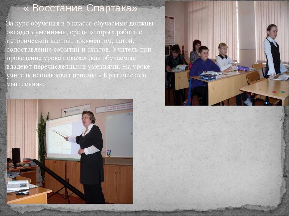 « Восстание Спартака» За курс обучения в 5 классе обучаемые должны овладеть...
