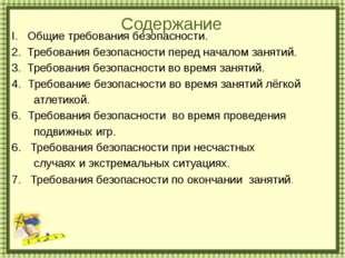 Содержание I. Общие требования безопасности. 2. Требования безопасности перед