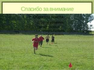 Спасибо за внимание http://aida.ucoz.ru Будьте внимательны! Соблюдайте правил