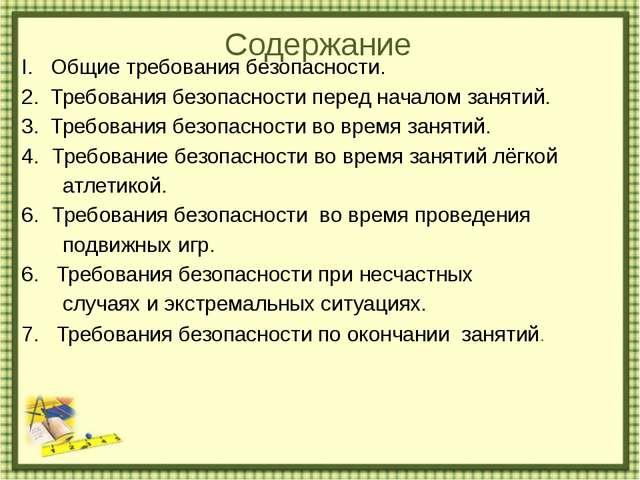 Содержание I. Общие требования безопасности. 2. Требования безопасности перед...