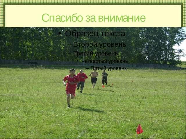 Спасибо за внимание http://aida.ucoz.ru Будьте внимательны! Соблюдайте правил...