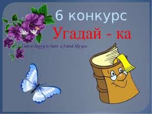 6 конкурс Угадай - ка