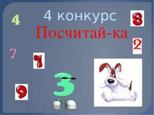 4 конкурс Посчитай-ка