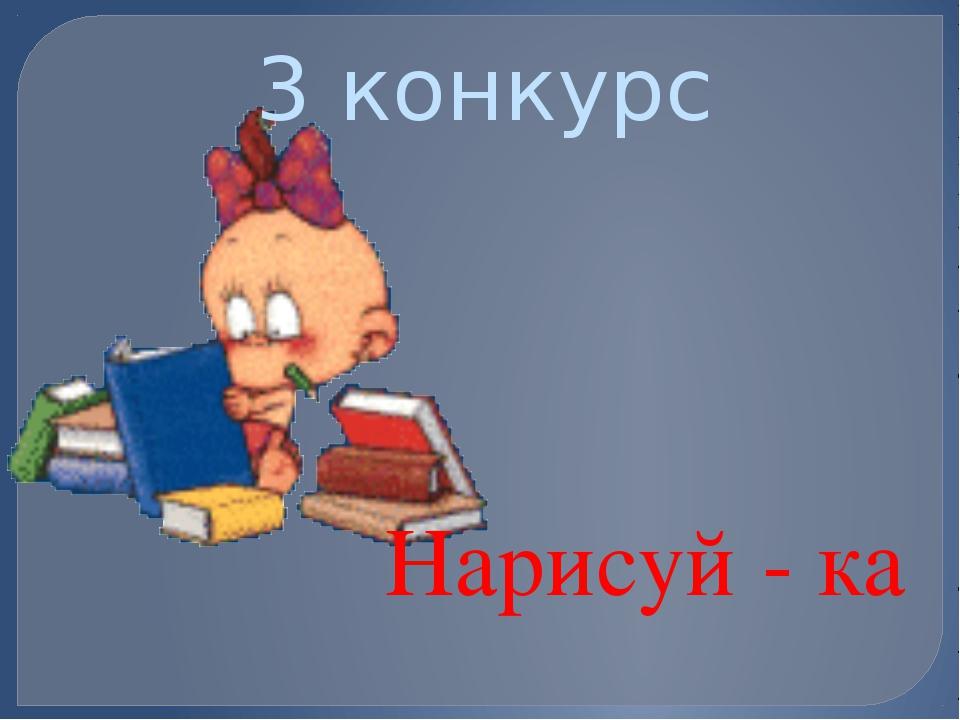 3 конкурс Нарисуй - ка