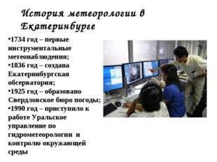 История метеорологии в Екатеринбурге 1734 год – первые инструментальные метео