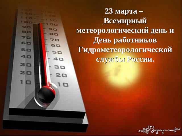 23 марта – Всемирный метеорологический день и День работников Гидрометеороло...