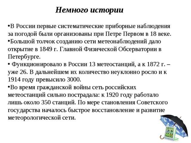 Немного истории В России первые систематические приборные наблюдения за погод...