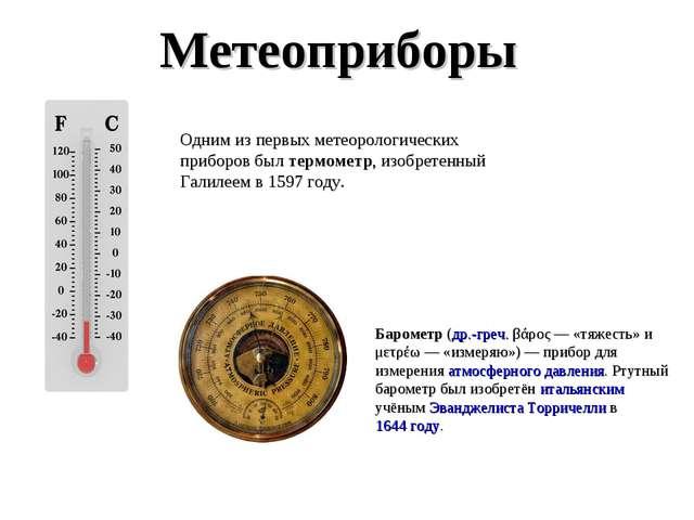 Метеоприборы Барометр (др.-греч. βάρος— «тяжесть» и μετρέω— «измеряю»)— пр...