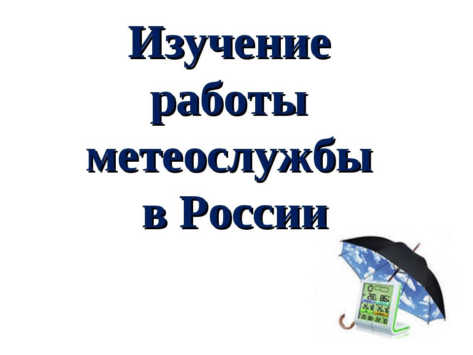 Изучение работы метеослужбы в России