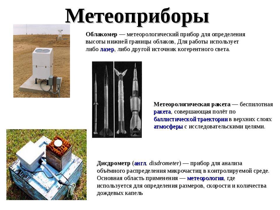 Метеоприборы Облакомер— метеорологический прибор для определения высоты нижн...