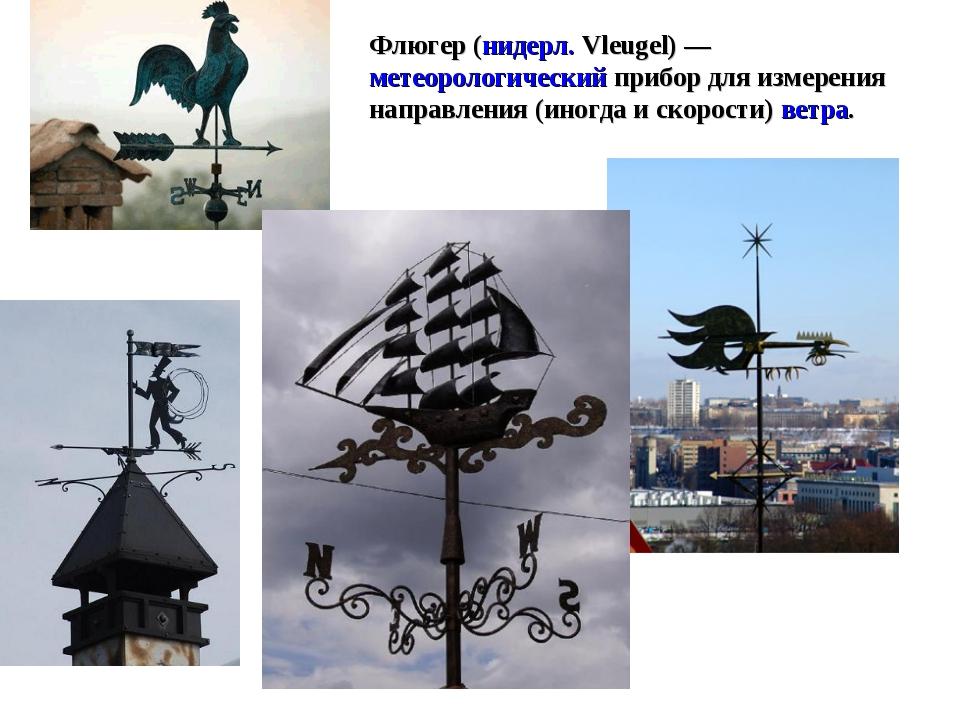 Флюгер(нидерл.Vleugel)—метеорологическийприбор для измерения направления...