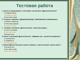 Тестовая работа 1. Какое из приведённых сочетаний слов является фразеологизмо