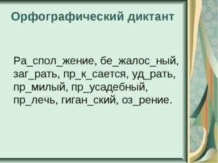 Орфографический диктант Ра_спол_жение, бе_жалос_ный, заг_рать, пр_к_сается, у