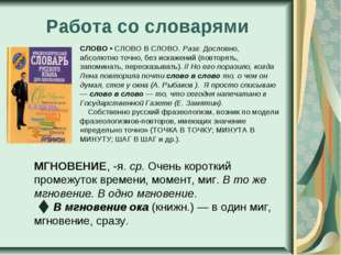 Работа со словарями СЛОВО • СЛОВО В СЛОВО. Разг. Дословно, абсолютно точно, б