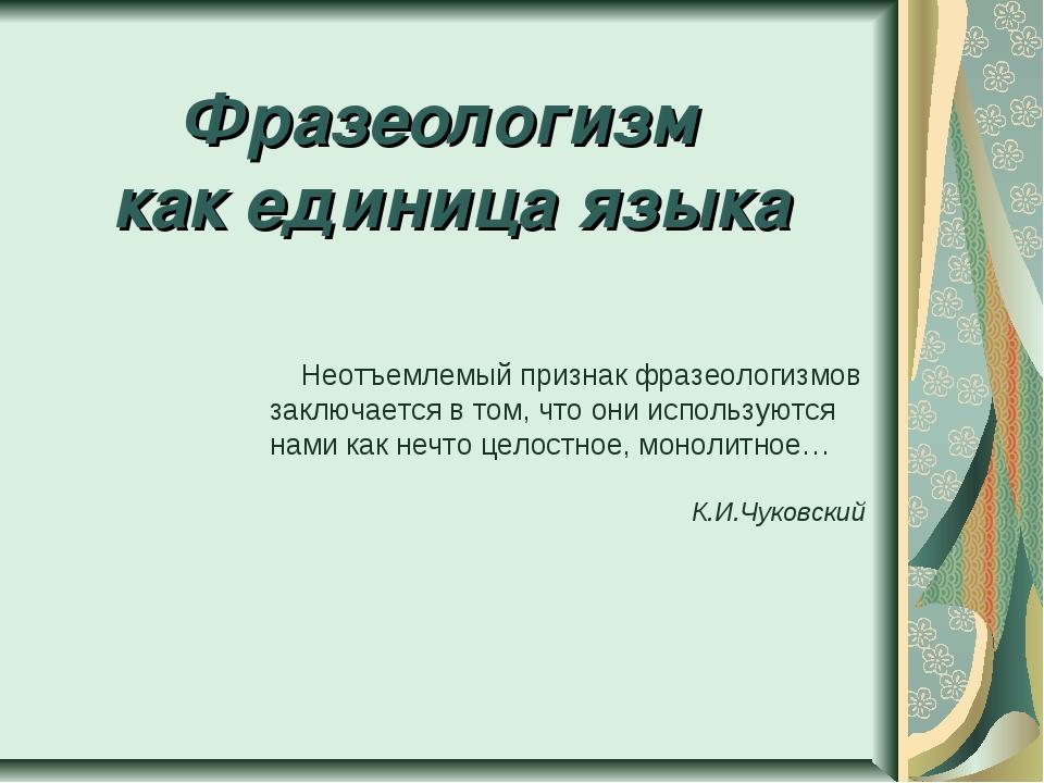 Фразеологизм как единица языка Неотъемлемый признак фразеологизмов заключаетс...