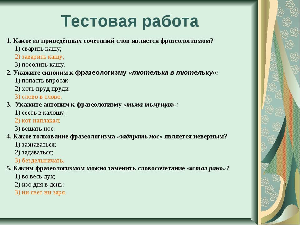 Тестовая работа 1. Какое из приведённых сочетаний слов является фразеологизмо...
