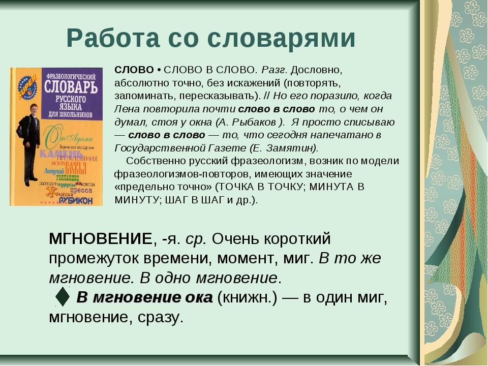 Работа со словарями СЛОВО • СЛОВО В СЛОВО. Разг. Дословно, абсолютно точно, б...