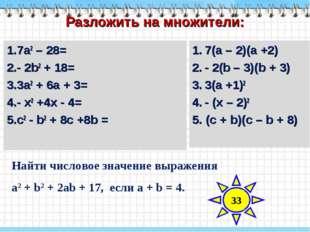 7а2 – 28= 7а2 – 28= - 2b2 + 18=  3а2 + 6а + 3=  - х2 +4х - 4=  с2 - b2 +